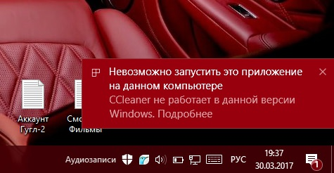 Ccleaner не работает в данной версии Windows