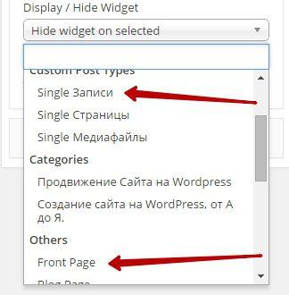 Как убрать виджет с некоторых страниц сайта WordPress. (сортируем виджеты)