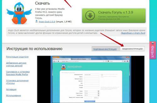 Детский интернет браузер для детей, установить бесплатно, инструкция