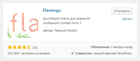 плагин Flamingo