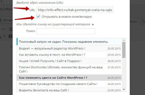 Как вставить ссылку в фотографию на wordpress?