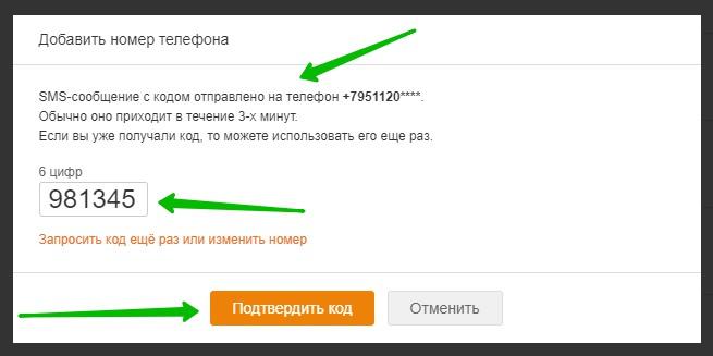 код смс сообщение