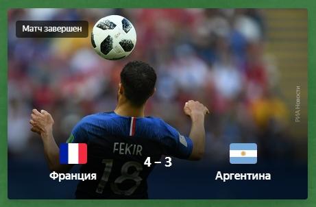 Франция - Аргентина 4:3
