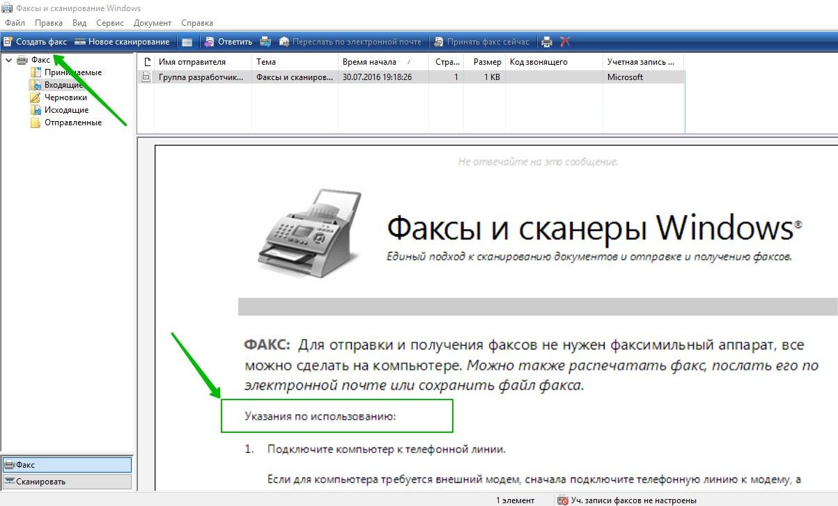 факсы и сканеры