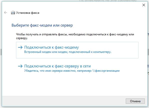 факс подключение