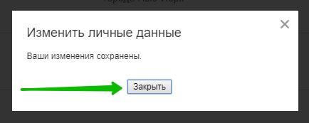 кнопка закрыть