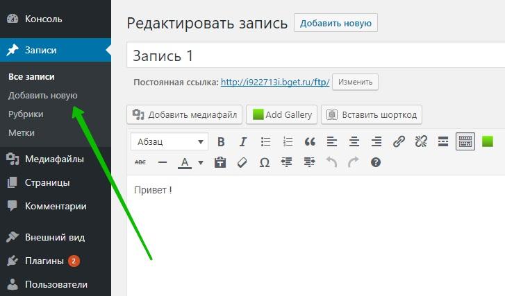 запись WordPress