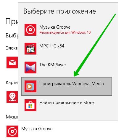 программа музыка windows