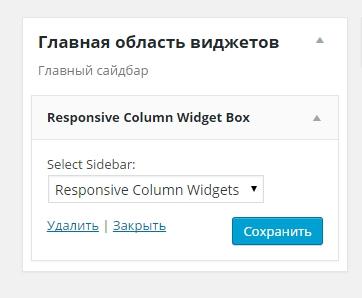 Как настроить плагин Responsive Column Widgets