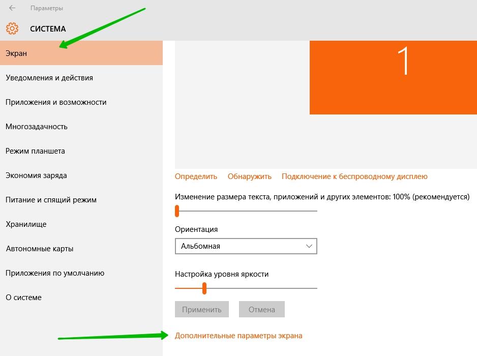 экран параметры