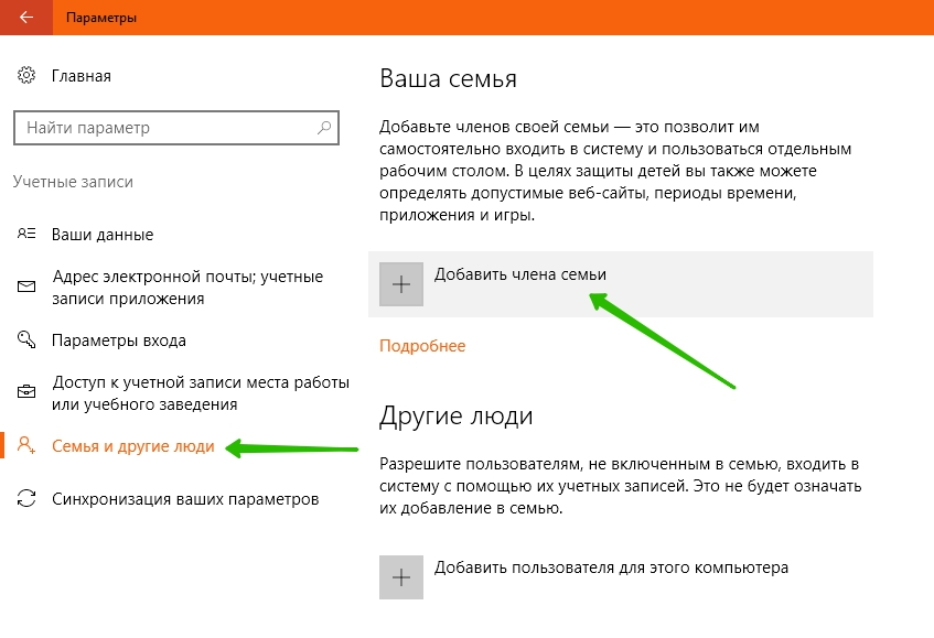 добавить пользователя Windows 10