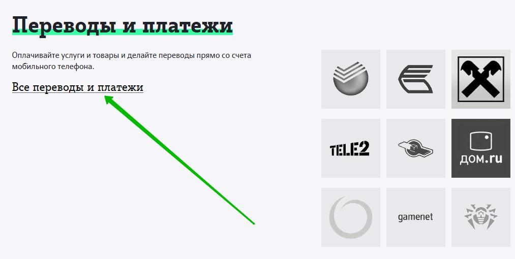 переводы и платежи теле2