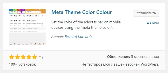 Meta Theme Color Colour