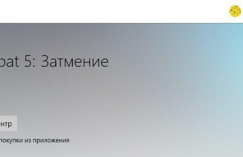 Modern Combat 5 Затмение бесплатно на Windows 10