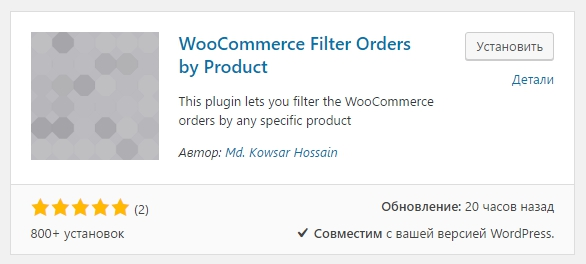 WooCommerce Filter Orders by Product