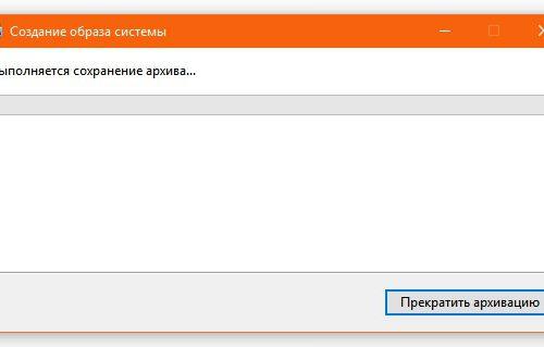 Создать образ системы Windows 10