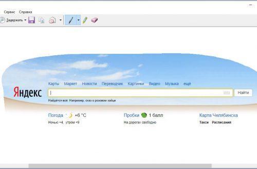 Приложение «Ножницы» на компьютере Windows 10 обзор