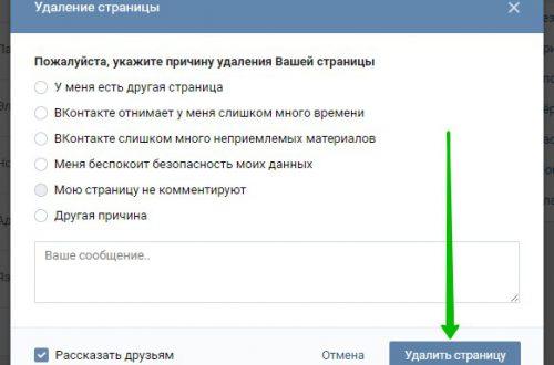 Как удалить свою страницу Вконтакте Инструкция новая