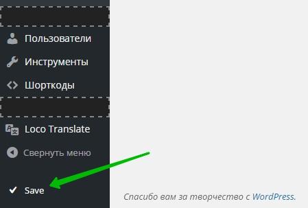 Менеджер меню админ панели wordpress, сортировать вкладки