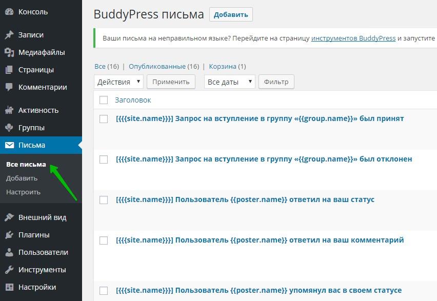 письма BuddyPress