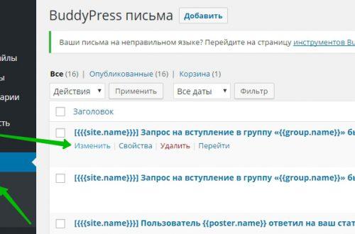 Настроить email письма BuddyPress, внешний вид, шапка, содержание, подвал
