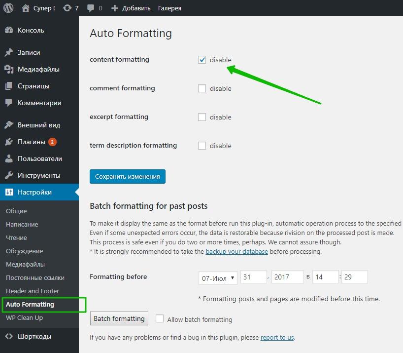 Отключить автоматическое форматирование плагин WordPress Disable Auto Formatting