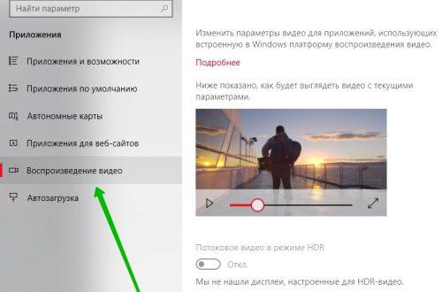 Просмотр видео Windows 10 разрешение параметры настройка