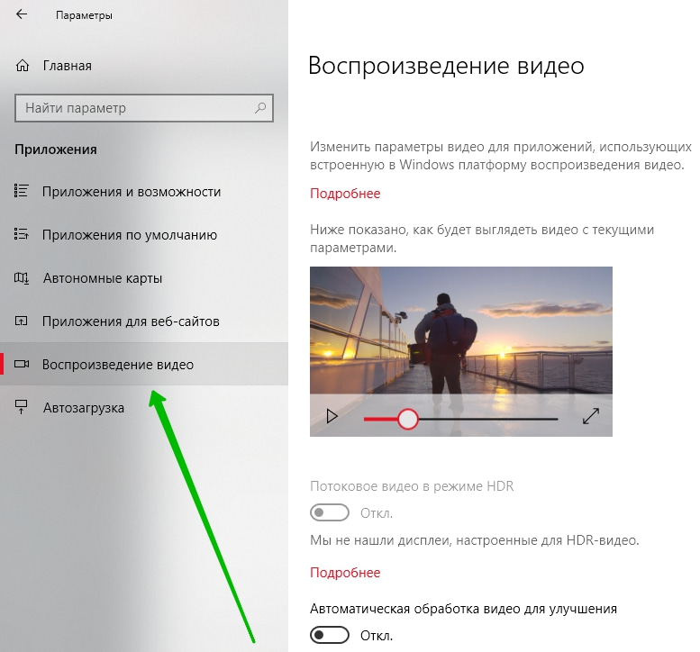 просмотр видео Windows 10