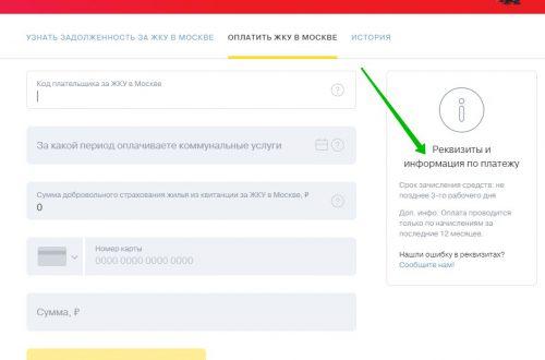 Как оплатить коммунальные услуги ЖКХ в Тинькофф Банке онлайн