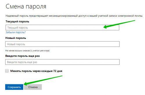 Как изменить пароль учетной записи майкрософт