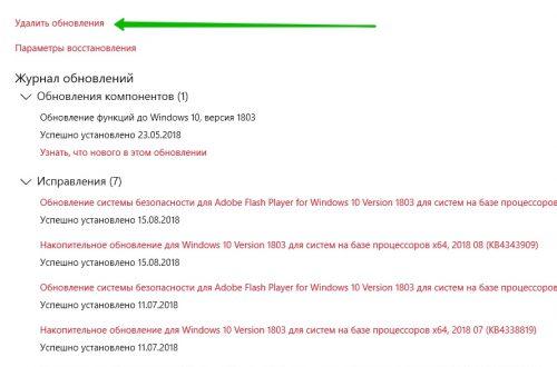 Настройка обновлений на компьютере Windows 10