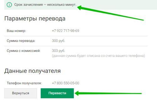 Как перевести деньги с мегафона на мегафон телефон