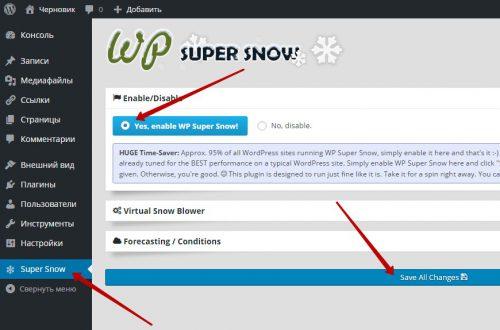 Падающие снежинки на сайт wordpress !
