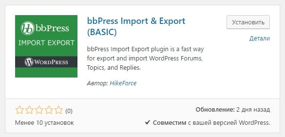 bbPress Import & Export (BASIC)