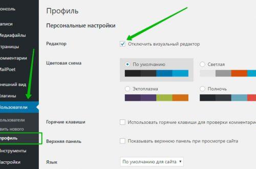 Отключить визуальный редактор WordPress без плагина