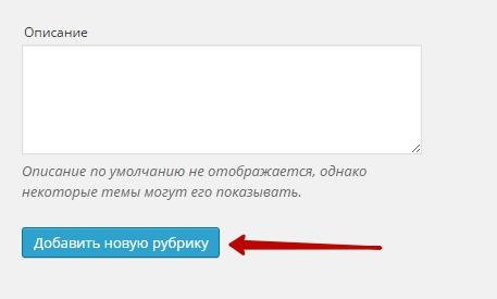 Как сделать Рубрику на WordPress