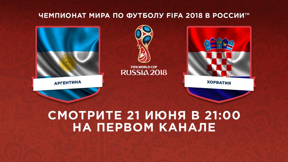 Аргентина - Хорватия 21 июня