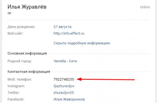 Как добавить телефон в ВК контакты вконтакте