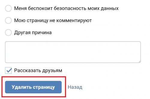 Как удалить свою страницу в ВК с телефона андроид