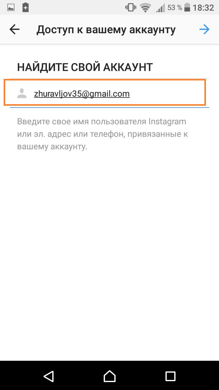 ввести email адрес