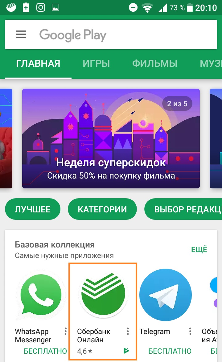 Google Play телефон андроид