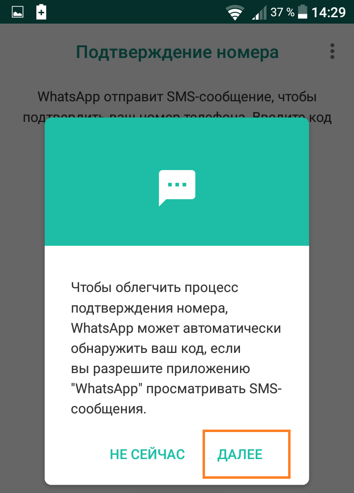 уведомление смс код