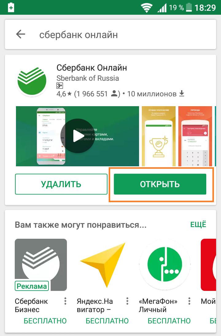 Сбербанк онлайн приложение андроид