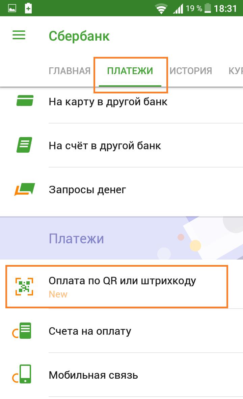 сбербанк онлайн оплата по штрих коду