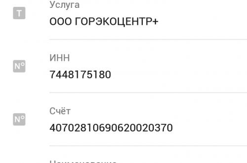 Как оплатить квитанцию по штрих коду Сбербанк онлайн через телефон