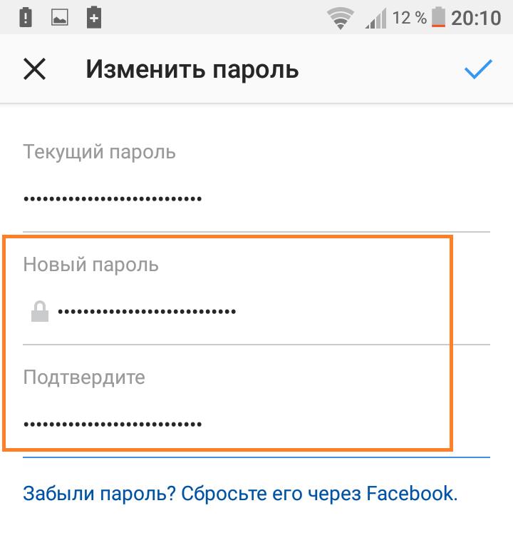 сделать новый пароль инстаграм