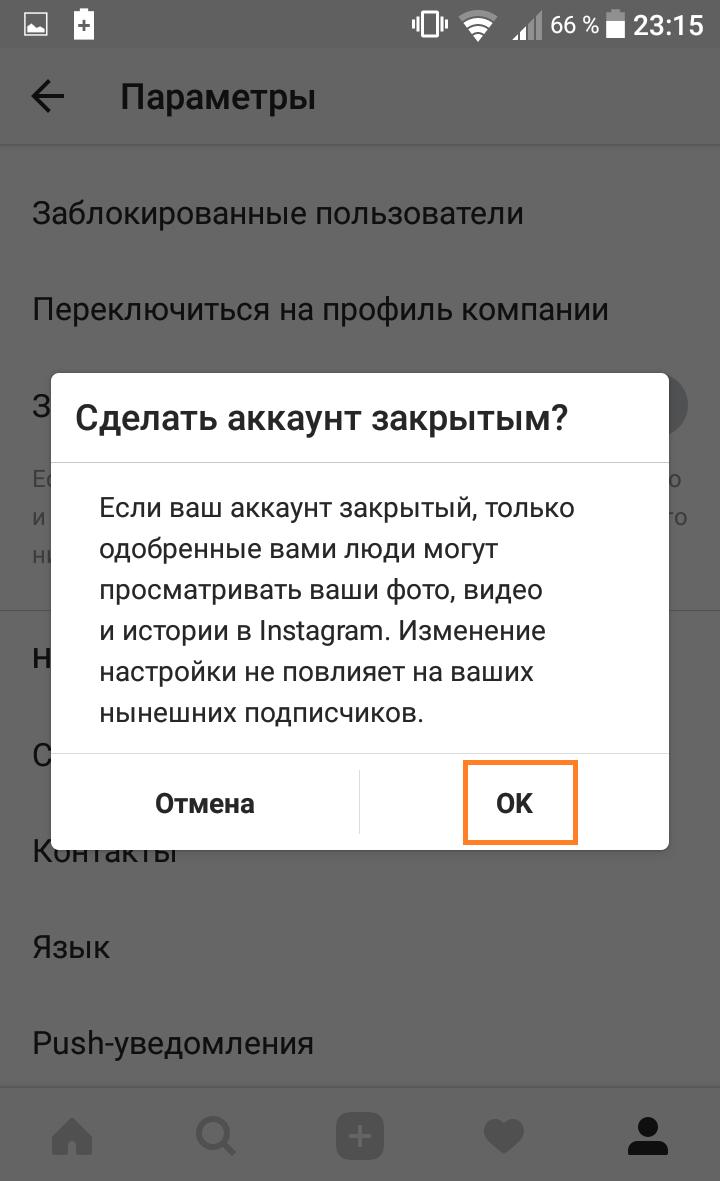 уведомление сделать аккаунт закрытым