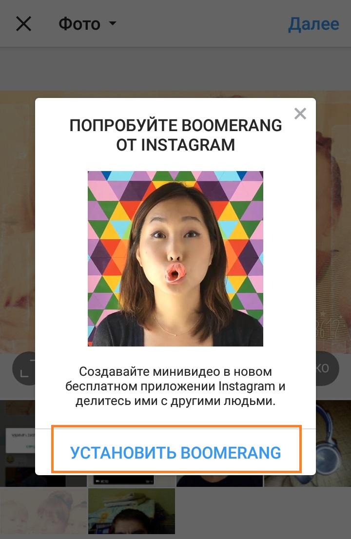 бумеранг инстаграм