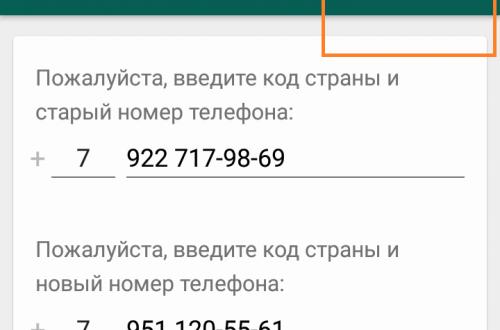 Как изменить номер телефона в ватсапе WhatsApp
