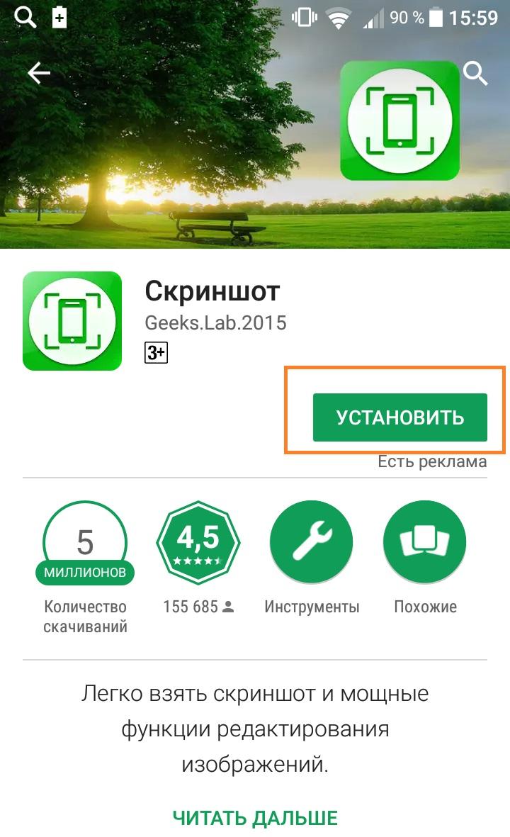 приложение скриншот